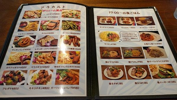 alohafarm_menu_03