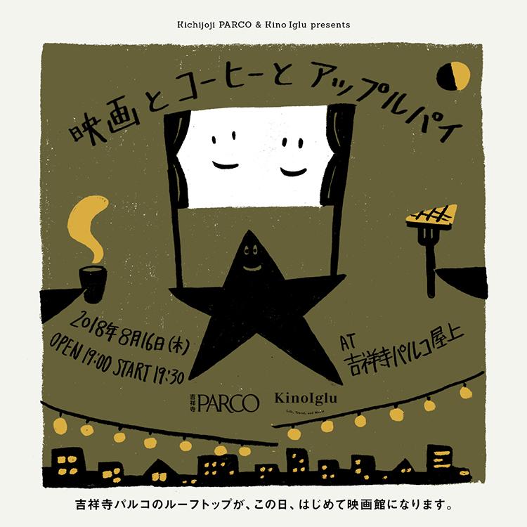 吉祥寺パルコ「映画とコーヒーとアップルパイ」