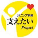 地元のお店と共に「西日本豪雨災害 募金箱」設置中