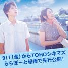 公開が待ち遠しくなる映画「きらきら眼鏡」の情報満載!