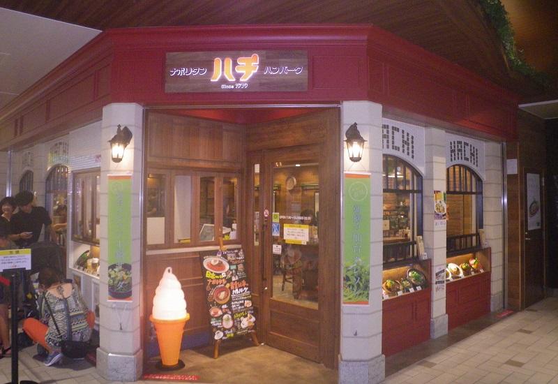 ハチ 仙台 仙台駅の顔「ハチ」|日本一のナポリタンで話題の老舗洋食店|わくわく子育て体験記