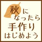 秋になったら手作り始めよう☆アクセサリー&日常小物