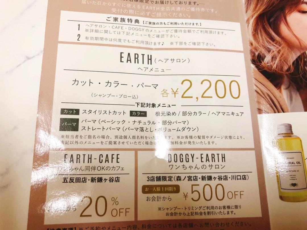 Earth 美容 院