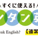 すぐに使える!カンタン英語【道案内編】