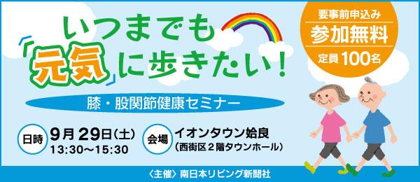 9月29日開催「いつまでも元気に歩きたい!」膝・股関節健康セミナー参加者募集!