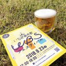 【9月23日】ワイン・ビール・焼酎が大集合!ステージイベントにも注目「いちき串木野WBSフェスティバル」へ