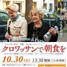 料金700円! 大ヒット映画「クロワッサンで朝食を」上映会 鶴川ショートムービーコンテスト2018