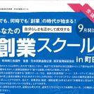 自分らしさを活かして成功する「創業スクール」in町田