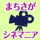 まちさがシネマニア「寅子のおススメ映画セレクション 2018」