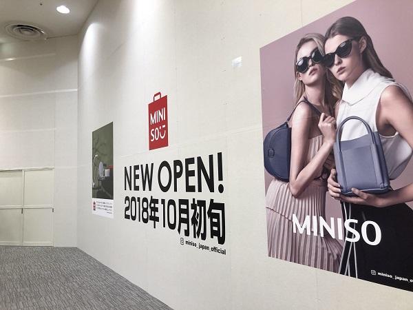【開店】噂の「MINISO(メイソウ)」がイオンモール津田沼にも!10月オープン