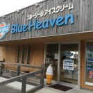 リゾート気分★「ブルーヘブン」のアイスは楽園の味★北条で潮風に吹かれて