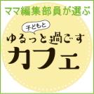 キッズスペース&キッズメニューあり!吉祥寺、高円寺などの親子カフェ