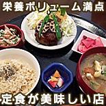 中央線沿線の定食が美味しいお店を紹介~吉祥寺・西荻窪ほか~