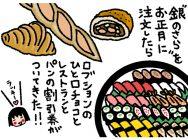 株主優待でお寿司をおなかいっぱい食べよう!お手頃価格の全国チェーン店銘柄は?