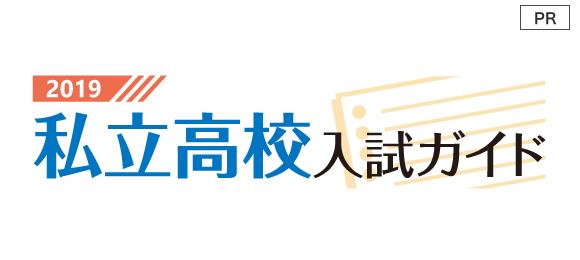 私立高校入試ガイド