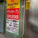 【開店】リンガーハットが国立駅南口に8/29オープン