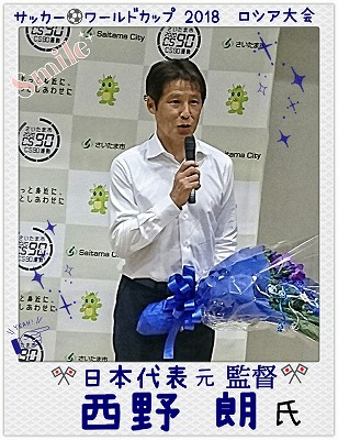 サッカー⚽ワールドカップ・ロシア大会、日本代表元監督、西野朗氏