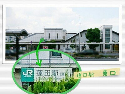 蓮田駅 東口