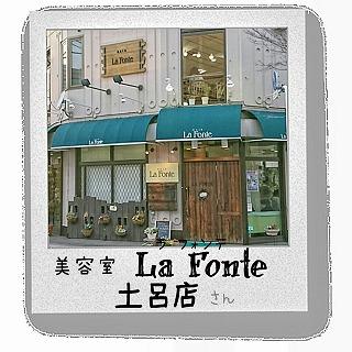 美容室ラフォンテ 土呂店