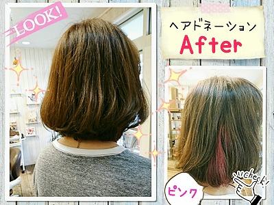 ヘアドネーション後のヘアスタイル