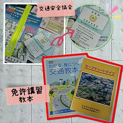交通安全協会&講習の教本