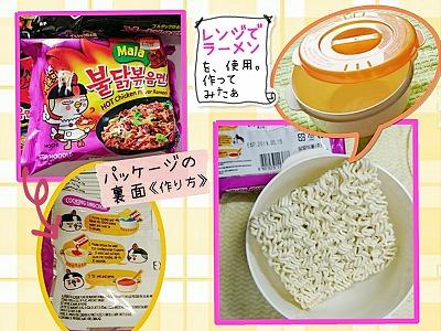 マーラー火鶏炒め麺
