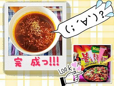 マーラー火鶏炒め麺:完成。