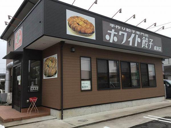野田で人気の行列店「ホワイト餃子」が富里でも食べられます!@富里