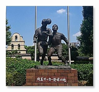 埼玉サッカー発祥の地の碑