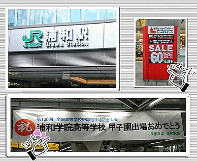 JR浦和駅&駅内
