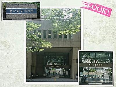 浦和・さいたま市役所