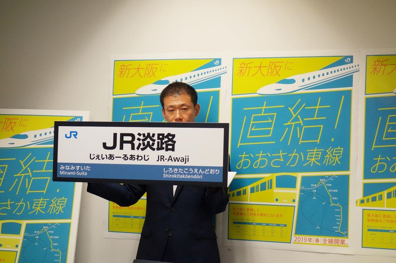 おおさか東線 新駅名発表。新駅は地域の歴史を取り入れたデザイン