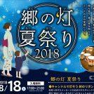 【せんだい農業園芸センター】郷の灯夏祭り2018
