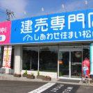 新規オープン・「しあわせ住まい松山」で住まいの相談を