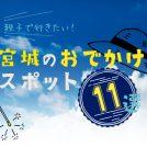 夏休み後半!親子で行きたい宮城のお出かけスポット11選!
