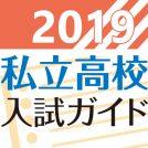 私立高校117校の入試情報【2019年度私立高校入試ガイド】