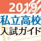 【2019年度私立高校入試ガイド】私立高校117校の入試情報
