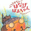 【国立】9/6(木)~17(月)「ふつうやない! はなげばあちゃん」原画展