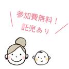【立川・武蔵村山】女性の仕事復帰を応援!「ママインターン」参加者募集!