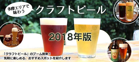 多摩エリアで味わう!魅惑の「クラフトビール」