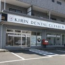 【開店】KIRIN歯科クリニックが 南大谷交差点に9月8日OPEN