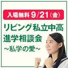 参加無料「リビング私立中高進学相談会~私学の愛~」9/21(金)開催
