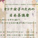 【八木山市民センター】オトナ女子のための日本茶講座