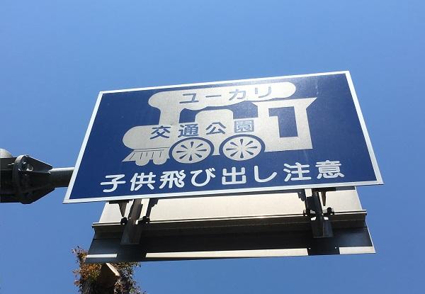 yukari-kotsu-park02
