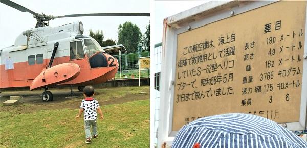 yukari-kotsu-park15