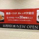 【開店】11/7(水)オープン!鎌倉パスタ@カレッタ汐留店
