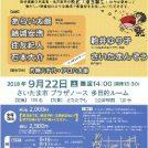 9/22(土)北沢楽天 歌謡祭
