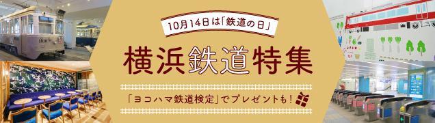 10 月14 日は「鉄道の日」 知っておきたい!今しか見られない!? 横浜の鉄道特集