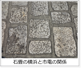 石畳の横浜と市電の関係