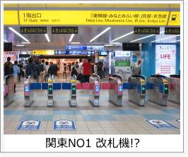 関東NO1 改札機!?